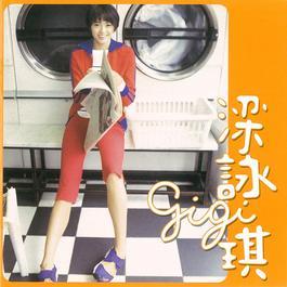 Gigi Leung 2015 GiGi (梁咏琪)