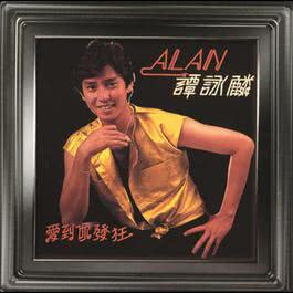 Ai Dao Ni Fa Kuang 1979 Alan Tam (谭咏麟)