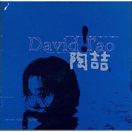 David Tao 2015 David Tao (陶喆)