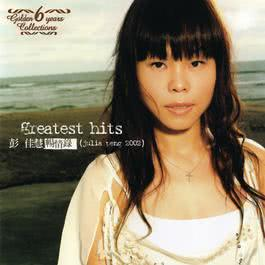 2002 Greatest Hits 2002 Julia (彭佳慧)