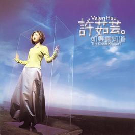 If Cloud Knows 1996 Valen Hsu (许茹芸)