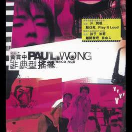 Fei Dian Xing Yao Bai Jing Xuan 2012 Paul Wong (黄贯中)