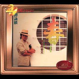 Chi Lai De Chuan Tian 1982 Alan Tam (谭咏麟)