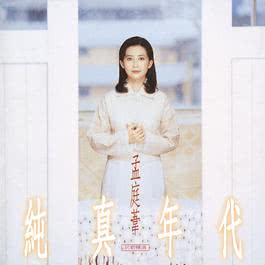 Pure Past 2017 Meng Ting Wei (孟庭苇)
