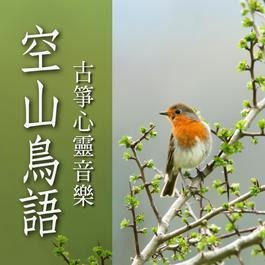 Kong Shan Diao Yu : Gu Zheng Xin Ling Yin Le 2015 贵族乐团