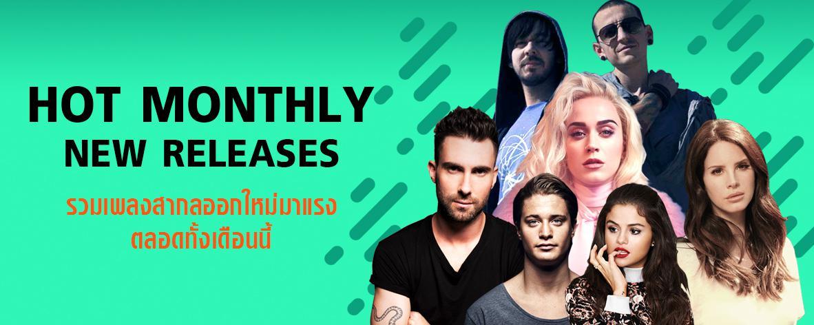 เพลย์ลิสต์ Playlist : Hot Monthly New Releases [Inter]