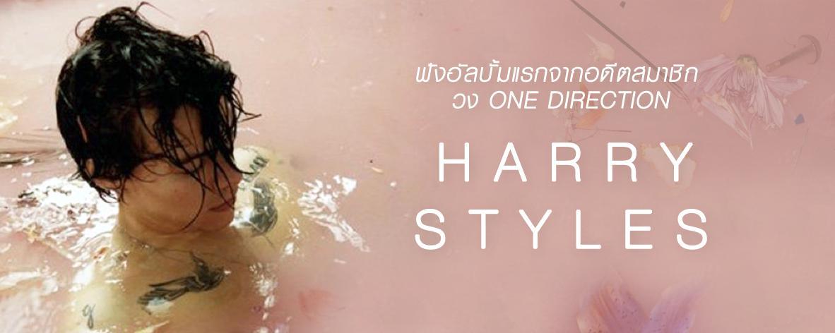 อัลบั้มเพลง Album : Harry Styles - Harry Styles