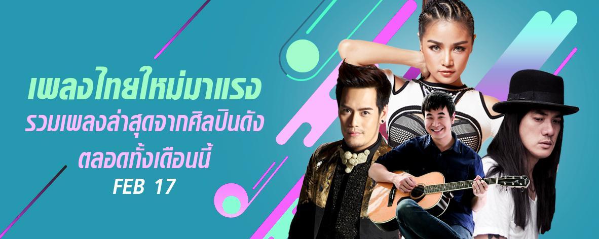เพลย์ลิสต์ Playlist : เพลงไทยใหม่มาแร