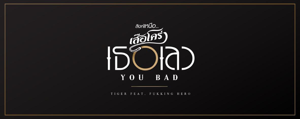 อัลบั้มเพลง เธอเลว You Bad - เสือโคร่ง Feat.กอล์ฟ ฟัคกลิ้งฮีโร่
