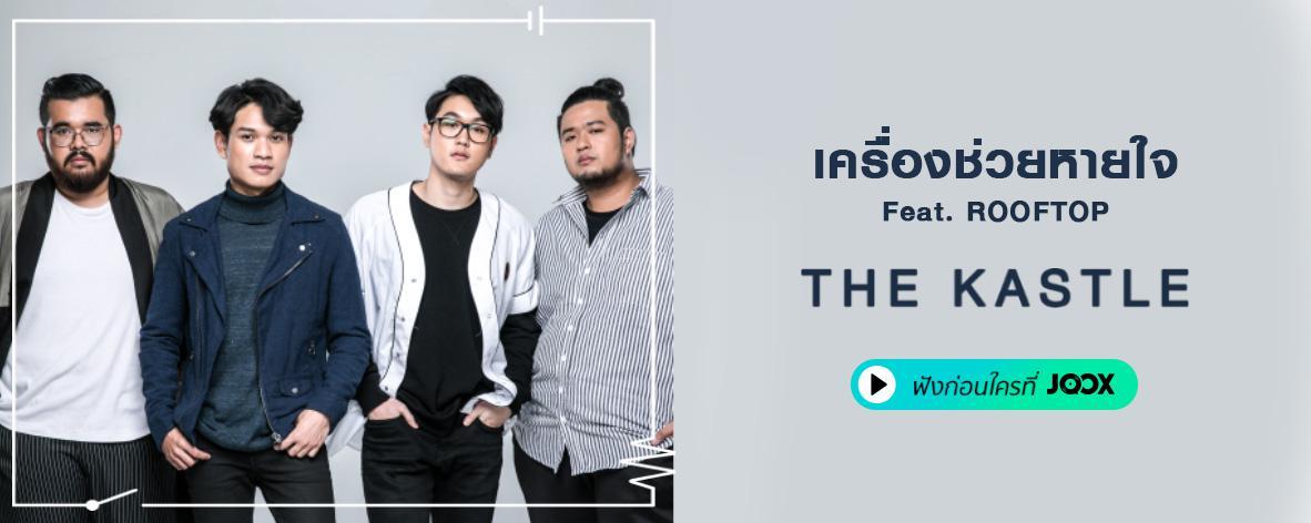 อัลบั้มเพลง Exclusive Single : เครื่องช่วยหายใจ - The Kastle