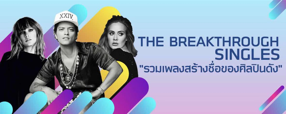 เพลย์ลิสต์ Playlist : The Breakthrough Singles
