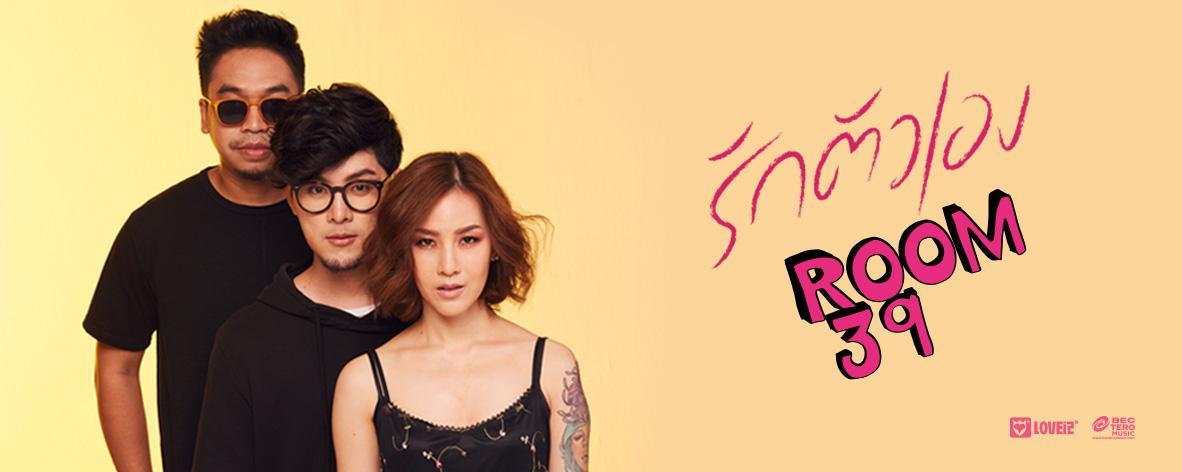 Single : รักตัวเอง - Room 39