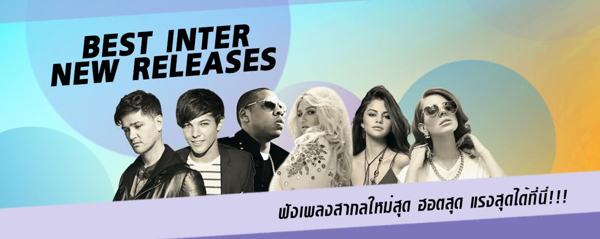 เพลย์ลิสต์ Playlist : Best Inter New Release