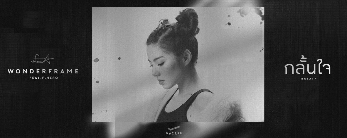 อัลบั้มเพลง Single : กลั้นใจ (feat. F.HERO) - WONDERFRAME (S!)