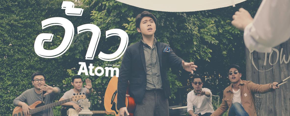 เพลย์ลิสต์ Single : อ้าว - Atom