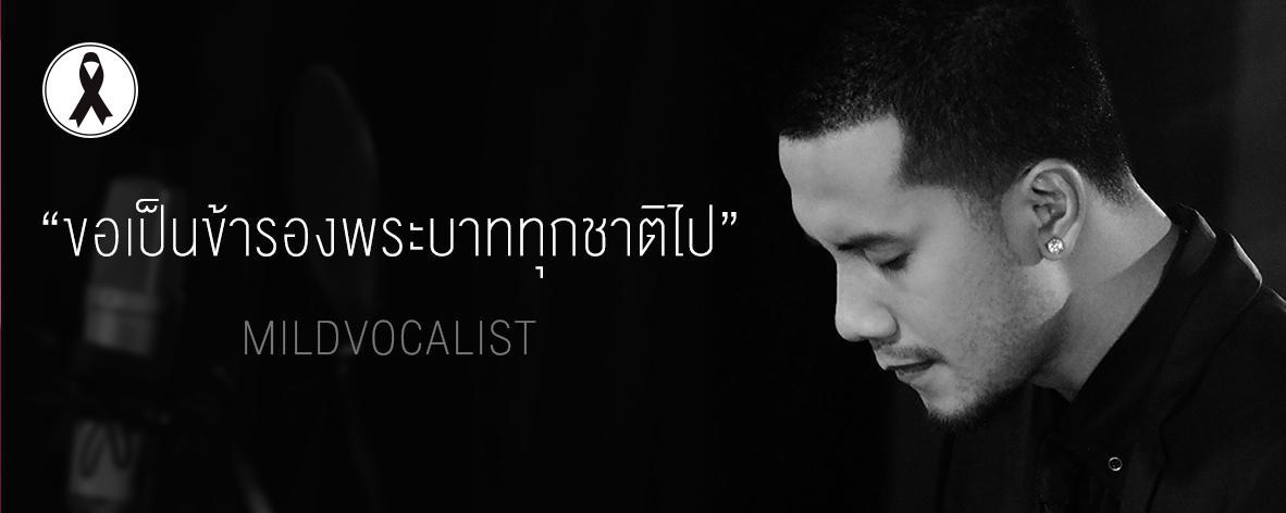 อัลบั้มเพลง Single : ขอเป็นข้ารองพระบาททุกชาติไป - Mildvocalist