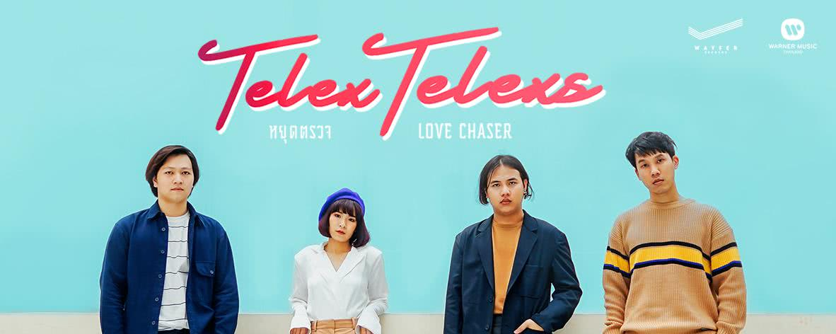 อัลบั้มเพลง Single : หยุดตรวจ - Telex Telexs