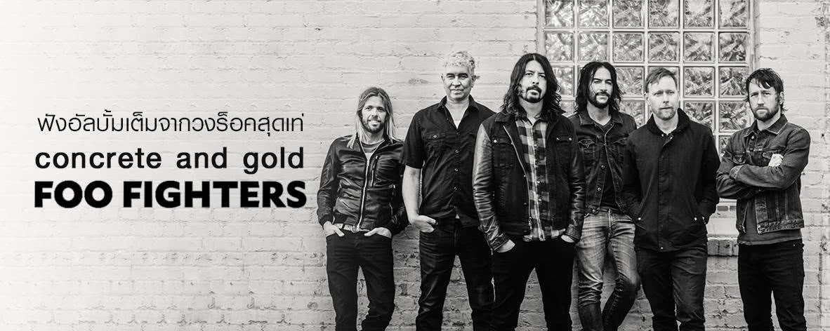 Album : Concrete and Gold - Foo Fighters