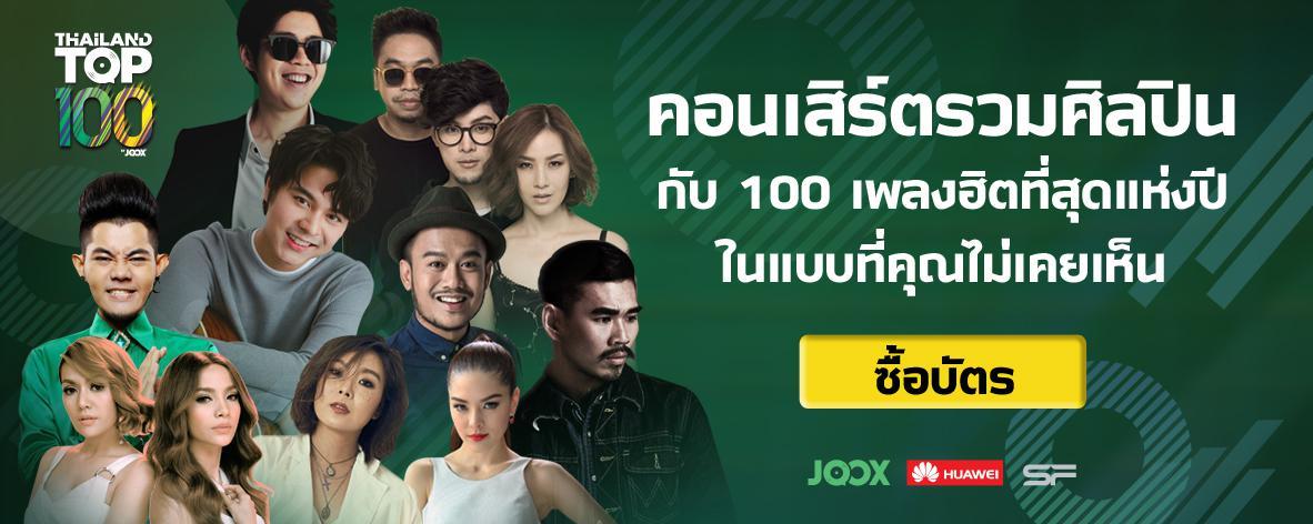 THAILAND TOP 100 (Regular ticket) (S!)