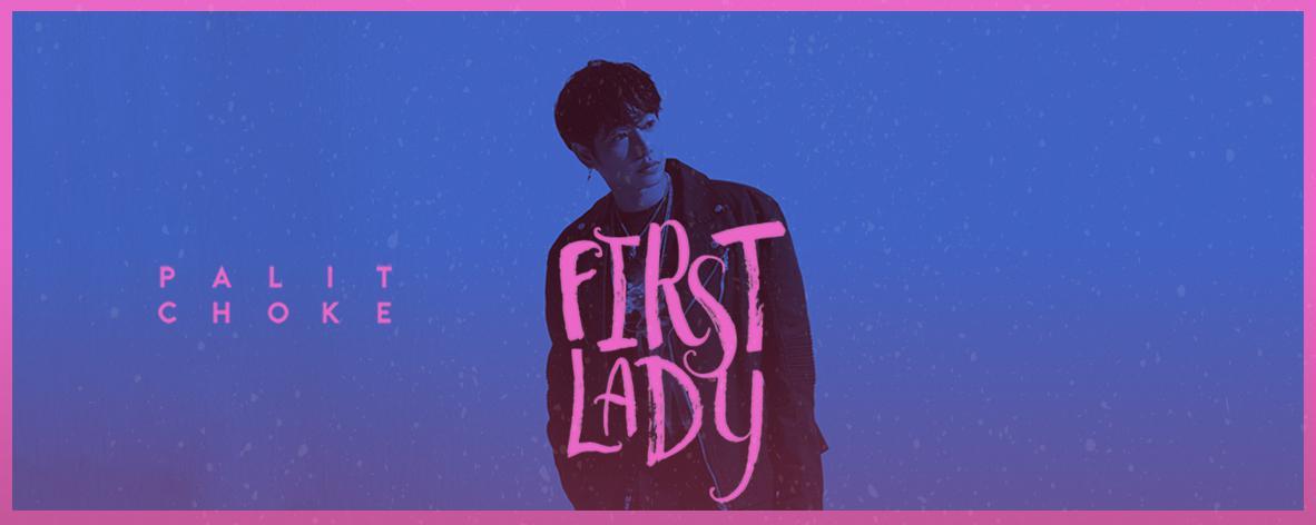 เพลย์ลิสต์ Single : First lady - เป๊ก ผลิตโชค