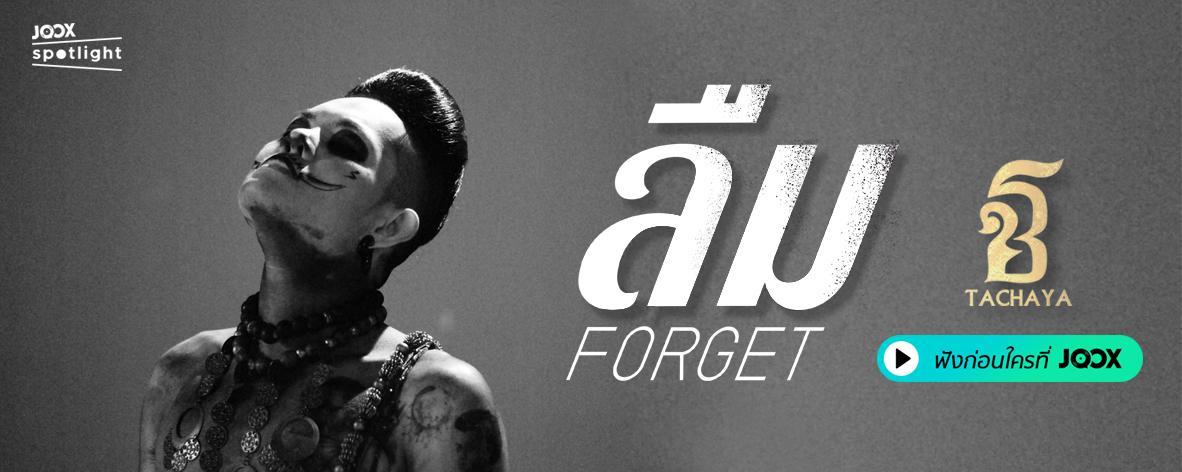 อัลบั้มเพลง Exclusive Single : ลืม (forget) - เก่ง ธชย