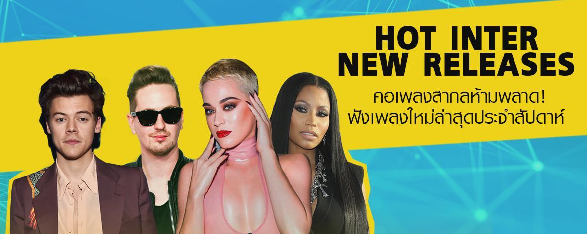 เพลย์ลิสต์ Playlist :  Hot Inter New Releases