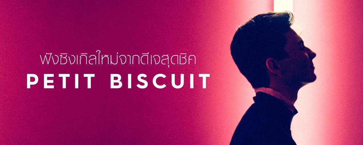 Single : Gravitation - Petit Biscuit