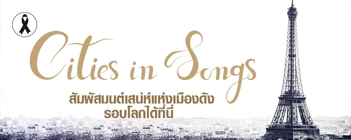 เพลย์ลิสต์ Playlist : Cities in Songs
