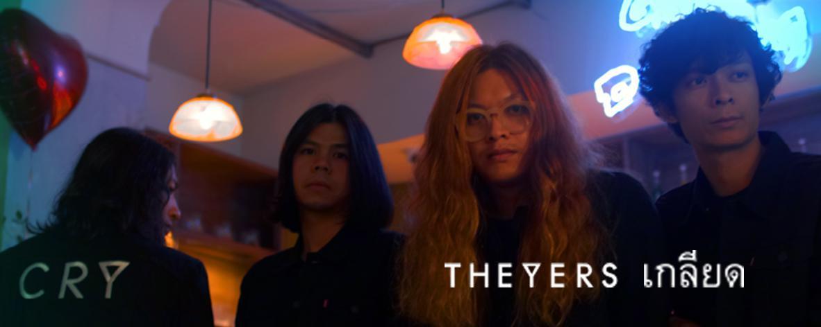 อัลบั้มเพลง Single : เกลียด - The Yers