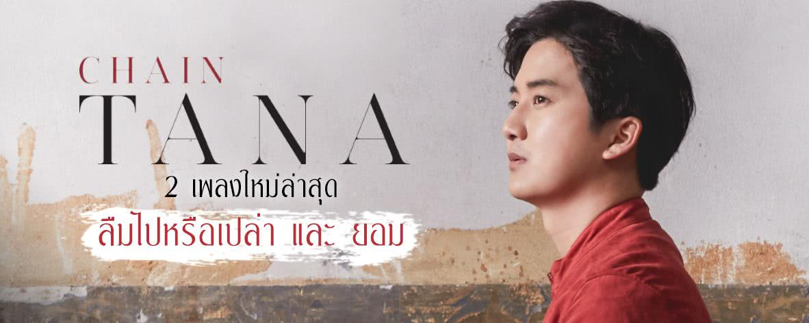 Album : CHAIN TANA