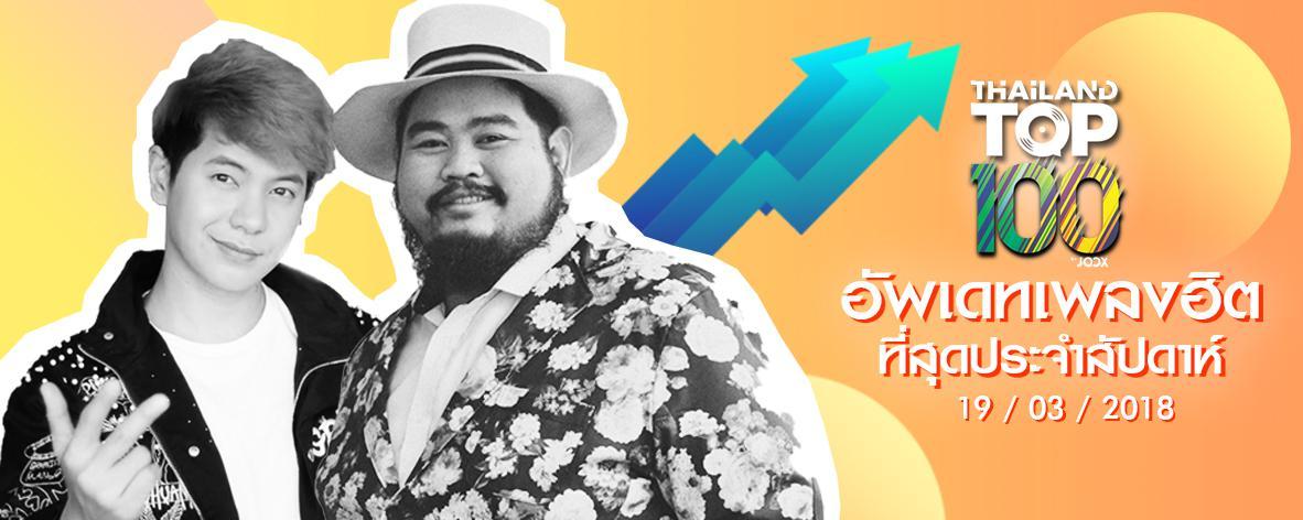 Thailand Top 100 19 Mar 2018 (S!)
