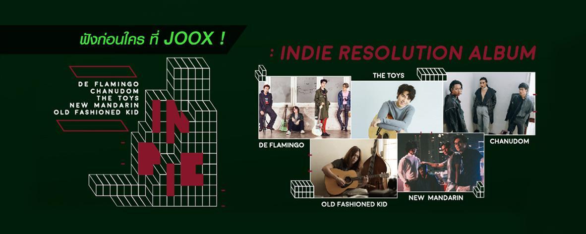 เพลย์ลิสต์ Exclusive Album : indie resolution