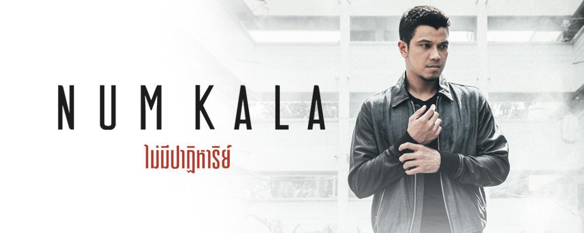Single : ไม่มีปาฎิหาริย์ - NUM KALA