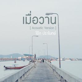ฟังเพลงอัลบั้ม เมื่อวาน (Acoustic Version) - Single