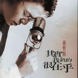 I Do Care 2006 姜育恒