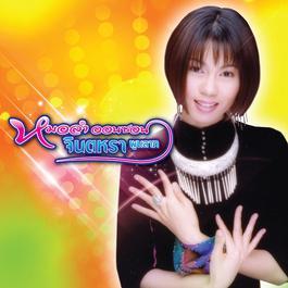 ฟังเพลงอัลบั้ม หมอลำออนซอน จินตหรา พูนลาภ