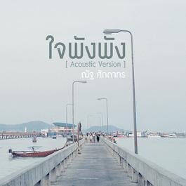 ฟังเพลงอัลบั้ม ใจพังพัง (Acoustic Version) - Single