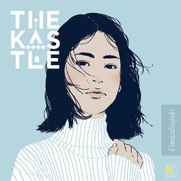 เพลง The Kastle