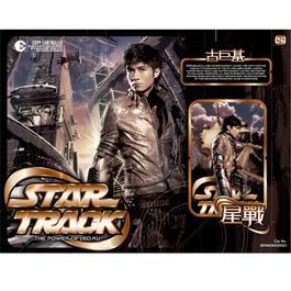 Star Track 2014 古巨基