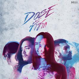 เพลง Dose