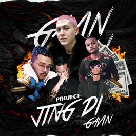 อัลบั้ม PROJECT JING DI