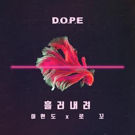 ฟังเพลงอัลบั้ม D.O.P.E.