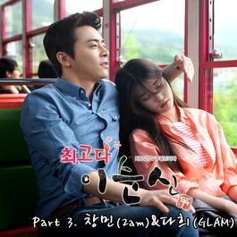 ฟังเพลงอัลบั้ม SoonSin the best OST Part.4