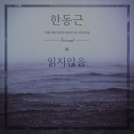 อัลบั้ม The 2nd Digital Single 'Unread'
