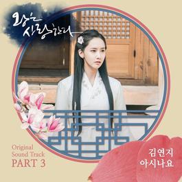 อัลบั้ม The King In Love OST Part 3