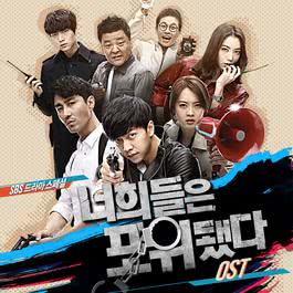 อัลบั้ม You're All Surrounded OST