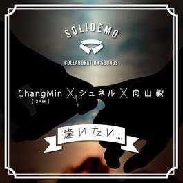 ฟังเพลงอัลบั้ม Aitai… feat.ChangMin(2AM)