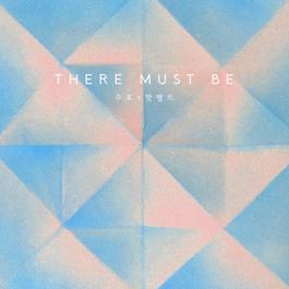 ฟังเพลงอัลบั้ม There Must Be