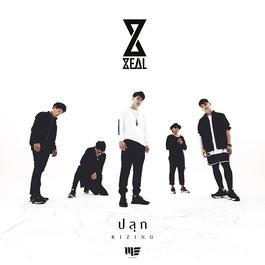 ฟังเพลงอัลบั้ม ปลุก (Rizing) - Single