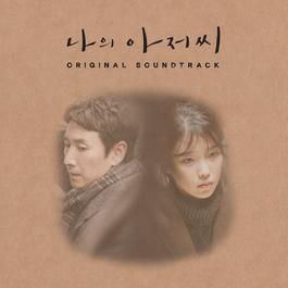 ฟังเพลงอัลบั้ม My Mister Original Soundtrack